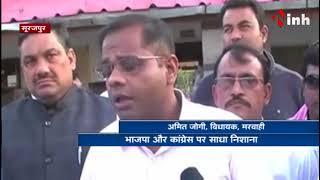 Ajit Jogi के पार्टी छोड़ने के बाद Chhattisgarh Congress की स्थिति दयनीय हो गयी है - Amit Jogi