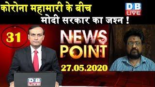 News Point | महामारी के बीच modi sarkar का जश्न | one year of modi govt |   #DBLIVE