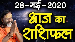 Gurumantra 28 May 2020 Today Horoscope Success Key Paramhans Daati Maharaj