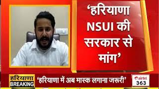 हरियाणा: NSUI की सरकार से मांग, बिना परीक्षा के छात्रों को प्रमोट करें सरकार
