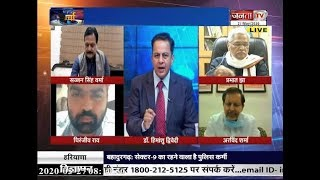 Charcha || लॉकडाउन : पास या फेल ? || JANTA TV