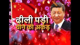 क्या सामने आएगा चीन का सच ?