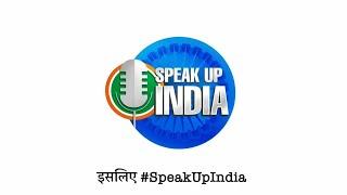 Speak Up India   देश की हर आवाज उठानी है, सोई हुई सरकार को जगाना है
