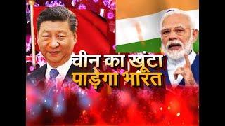 चीन और भारत में बढ़ा तनाव !