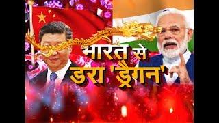 भारत की तैयारी से डरा चीन