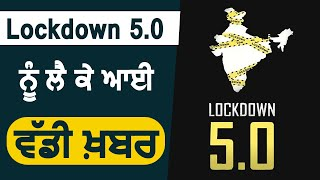 Lockdown 5.0 को लेकर VIRAL हो रही ख़बर का ग्रह मंत्रालय ने किया खंडन