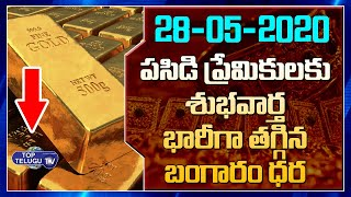 Gold Rate Today in India | Bangaram Rate | 28th may 2020 | Top Telugu TV