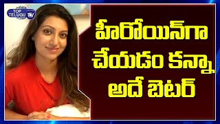 దాని కంటే ఐటెం సాంగ్సే బెటర్ -హంసా నందిని | Actress Hamsa Nandini Comments | Top Telugu TV