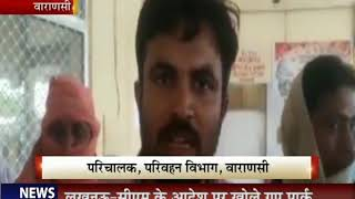 Varanasi | रोडवेज कर्मी दूसरी बार बैठे धरने पर, उच्च अधिकारियों पर लगाया शोषण का आरोप | JAN TV