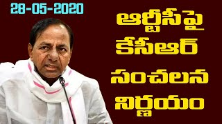 ఆర్టీసీ పై కేసీఆర్  కొత్త నిర్ణయం   | KCR New Decision on RTC Buses | Telangana News | Top Telugu TV
