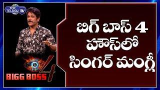 Star Maa Bigg Boss 4 Telugu Latest Updates | Star Maa | Top Telugu TV