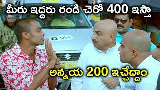అన్నయ 200 ఇచ్చేద్దాం మీరు ఇద్దరు రండి చెరో 400 ఇస్తా | Latest Telugu Comedy Scenes | BhavaniHDMovies