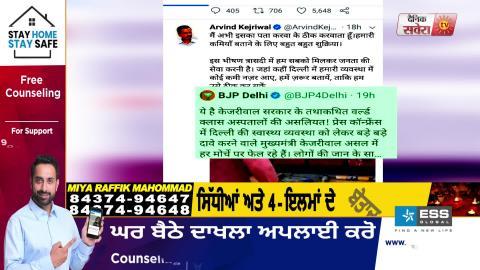 Delhi में Footpath पर लेटे Corona के संदिग्ध मरीज़ की Video हुई Viral CM ने कार्यवाही का दिया आश्वासन