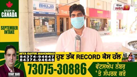 Punjab में Medical की पढाई करना हुआ महंगा Government ने 80 % बढ़ाई Fees