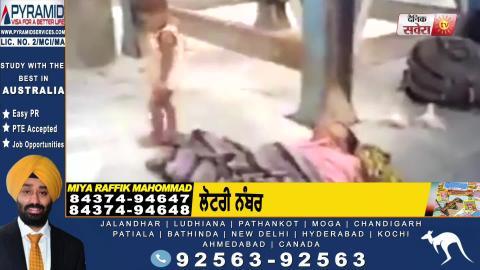 Viral Video : Railway Station पर भूख से दम तोड़ चुकी मां को जगाने की कोशिश करता रहा मासूम