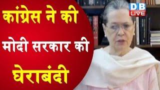 Congress ने की मोदी सरकार की घेराबंदी | ज़रूरतमंदों के लिए खज़ाना खोले सरकार-Sonia Gandhi |#DBLIVE