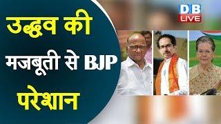 Uddhav Thackeray की मजबूती से BJP परेशान | उद्धव ने MLC के लिए 12 नाम राज्यपाल को भेजे | #DBLIVE