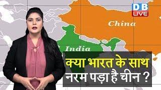 क्या भारत के साथ नरम पड़ा है चीन ? | India China Ladakh LAC Tension | #DBLIVE