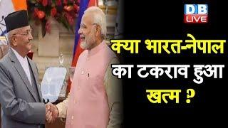 क्या भारत-नेपाल का टकराव हुआ खत्म ? |  Nepal India Conflict, Nepal Vs India, | #DBLIVE
