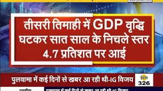 पटरी पर कैसे लौटेगी GDP ?