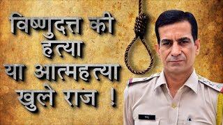 विष्णुदत्त बिश्नोई सुसाइड केस से जुड़ा महत्वपूर्व राज आया सामनें । Vishnu Dutt Bishnoi Suicide Case