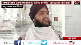 जामा मस्जिद में 5 नमाजियों ने अदा की अलविदा की नमाज़, लॉकडाउन का किया पालन