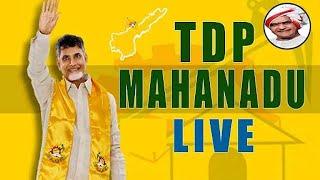 Maha Naadu Day 2 LIVE | Chandrababu | TDP | Telugu Desam Party | Top Telugu TV