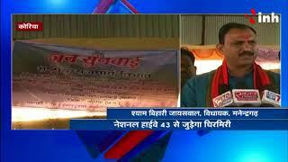Koriya जिले के Chirmiri को NH 43 से जोड़ने की तय्यारी, MLA Shyam Bihari Jaiswal रहे मौजूद