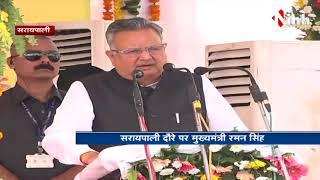 आज Raman Singh , Saraypali में थे , सुनिये CM Raman की Speech