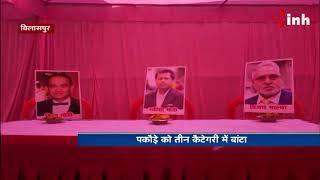 Amit Jogi ने Malya, Lalit Modi, Nirav Modi को किया Pakoda भेंट!
