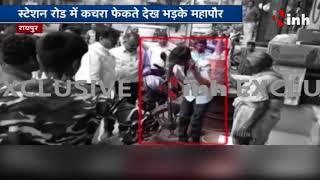 Raipur News: रोड पर कचरा फेकते देख भड़क गए Pramod Dubey! युवक को करा दिया उठक बैठक
