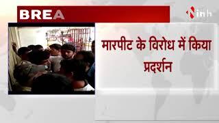 Raipur Latest News - ABVP के कार्यकर्ताओं ने Mats University के सामने किया प्रदर्शन