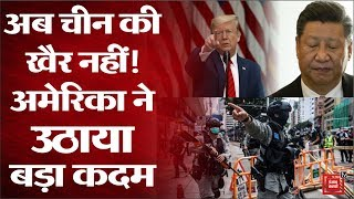 India-China Tension के बीच America का बड़ा कदम, Hong Kong पर लिया फैसला