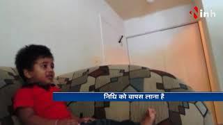 Bilaspur Latest News -  Bilaspur की Nidhi के पति की अग्रिम याचिका की अर्जी हुई ख़ारिज