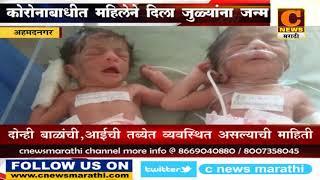 कोरोना असलेल्या मातेने दिला जुळ्या मुलांना जन्म
