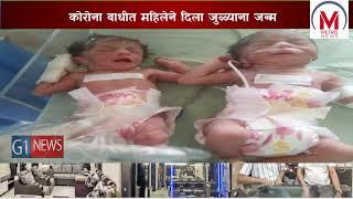 कोरोना बाधीत महिलेने दिला जुळ्याना जन्म, दोन्ही बाळांचे वजन २ किलो इतके आहे