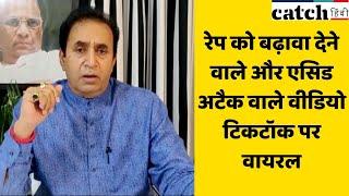 रेप को बढ़ावा देने वाले और एसिड अटैक वाले वीडियो टिकटॉक पर वायरल: महाराष्ट्र के गृहमंत्री