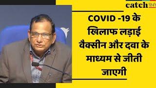 COVID -19 के खिलाफ लड़ाई वैक्सीन और दवा के माध्यम से जीती जाएगी: नीति आयोग