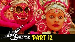 Uttama Villain Full Movie Part 12 | Latest Telugu Movies | Kamal Hassan | Andrea Jeremiah