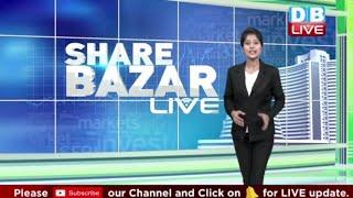 लगातार तीसरे दिन Share Bazar में तेजी | Sensex 595 और निफ्टी 175 अंक उछला |#DBLIVE