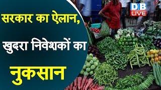 सरकार का ऐलान, खुदरा निवेशकों का नुकसान | Modi सरकार ने बंद की सेविंग्स बॉन्ड योजना |#DBLIVE