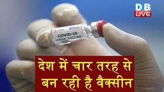 देश में चार तरह से बन रही है वैक्सीन | अक्टूबर तक मिल सकती है पहली सफलता |#DBLIVE