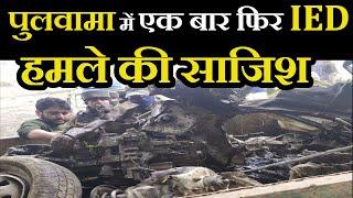 Pulwama Attack 2.0 | IED Blast In Pulwama | Pulwama में एक बार फिर IED हमले की साजिश