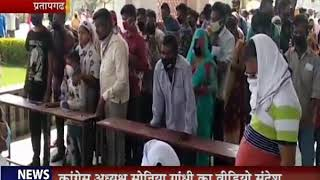 Pratapgarh | Quarantine Center में लापरवाही के आरोप, विधायक ने जांच कराने की कही बात