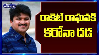 క్వారంటైన్ జబర్దస్త్ కమెడియన్ | Jabardasth Comedian in Home Quarantine | Top Telugu TV