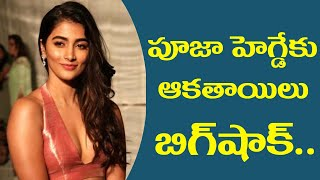 Actress Pooja Hegde SHOCKING Instagram Post | Tollywood News | Top Telugu TV