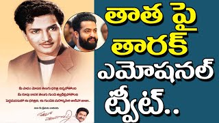 Jr NTR EMOTIONAL Tweet On Nandamuri Taraka Rama Rao | NTR Birthday | Tollywood News | Top Telugu TV
