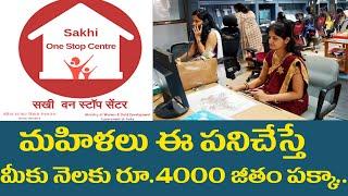 మహిళలు ఈ పనిచేస్తే మీకు నెలకు రూ.4000 జీతం పక్కా...| Sakhi One Step Center | PM Modi | Top Telugu TV