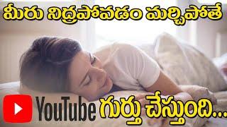 మీరు నిద్రపోవడం మర్చిపోతే యూట్యూబ్ గుర్తు చేస్తుంది.| You Tube Remind Bed Time | Top Telugu TV