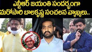 Nandamuri Balakrishna Shocking Comments In  NTR on His Birth Anniversary | Jr NTR |  Tollywood News